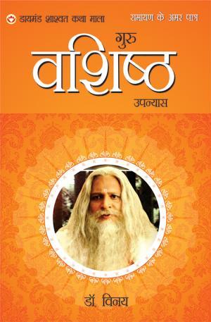 Ramayan Ke Amar Patra : Guru Vashistha - रामायण के अमर पात्र : गुरु वशिष्ठ