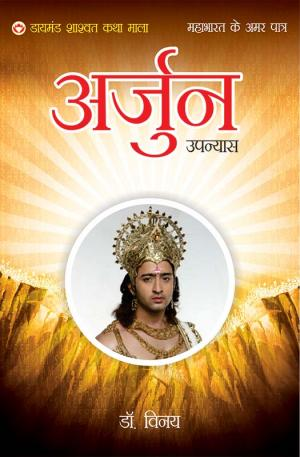 Mahabharat Ke Amar Patra : gandivdhari arjun - महाभारत के अमर पात्र : गाण्डीवधारी अर्जुन