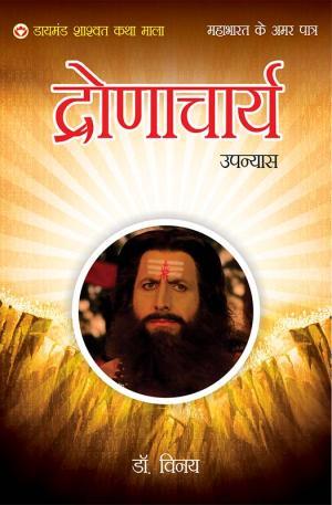 Mahabharat Ke Amar Patra : acharya dronacharya - महाभारत के अमर पात्र : आचार्य द्रोणाचार्य