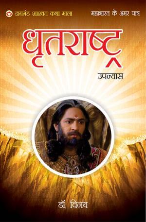 Mahabharat Ke Amar Patra : Maharaja Dhritarashtra - महाभारत के अमर पात्र : महाराज धृतराष्ट्र