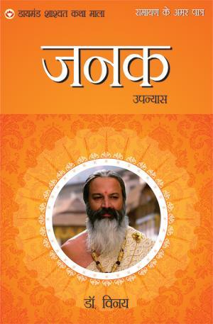 Ramayan Ke Amar Patra : Maharaja Janak- रामायण के अमर पात्र : महाराजा जनक