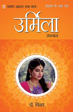 Ramayan Ke Amar Patra : shant urmila - रामायण के अमर पात्र : शांत उर्मिला