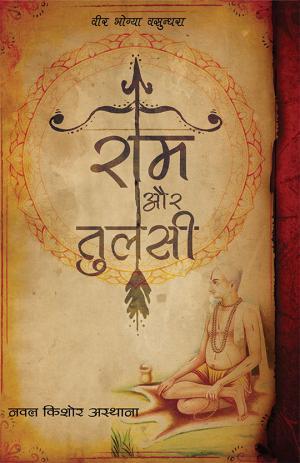 Ram Aur Tulsi