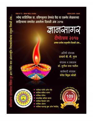 Diwali Ank - DnyanSagar Dipotsav (ज्ञानसागर दीपोत्सव - दिवाळी अंक) कवितासागर इंटरनॅशनल मिडिया ग्रुप