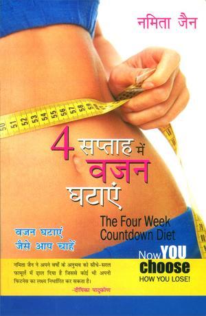 4 saptah me vajan ghataye : 4 सप्ताह में वजन घटाएं