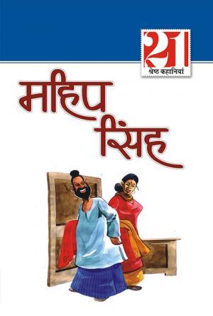 Maheep Singh Ki 21 Shreshtha Kahaniyan : महीप सिंह की 21 श्रेष्ठ कहानियां