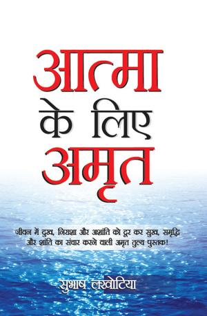 Aatma ke liye Amrit : आत्मा के लिए अमृत