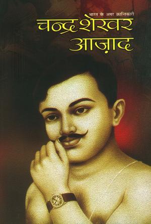 Bharat Ke Mahan Krantikari : Chandrashekar Azad - भारत के महान अमर क्रांतिकारी : चन्द्रशेखर आज़ाद