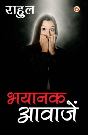 भयानक आवाजें : Bhayanak awaz