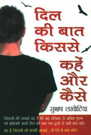 दिल की बात किससे कहें और कैसे : Dil ki Baat Kisse Kahen aur Kaise