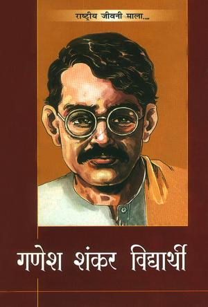 Ganesh Shankar Vidharthi : गणेश शंकर विद्यार्थी