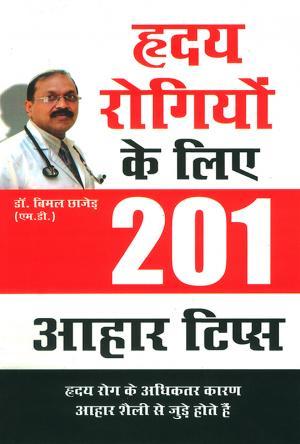 Hriday Rogiyo ke Liye 201 Aahar Tips : हृदय रोगियों के लिए 201 आहार टिप्स