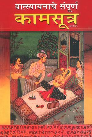 Vrihad Vatsayayan Kamasutra : वात्स्यायन कामसूत्र