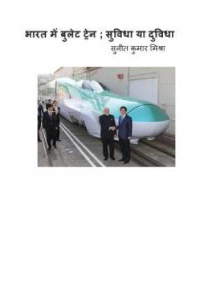 भारत में बुलेट ट्रेन ; सुविधा या दुविधा