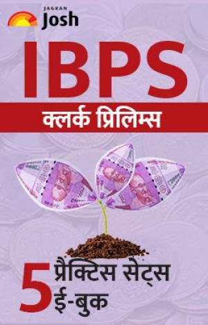 IBPS Clerk Prelims 5 Practice Paper e-Book Hindi