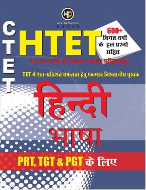 HTET Hindi Language