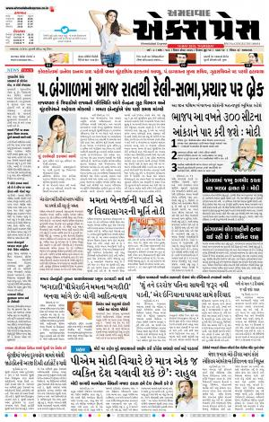 AHMEDABAD EXPRESS ( GUJARATI DAILY ) NEWSPAPER
