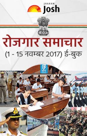 Rojgar Samachar (01-15 November 2017) e-Book