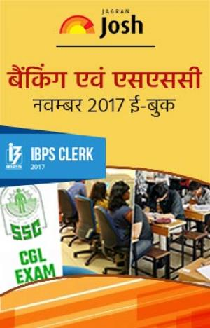 Banking & SSC November 2017 ebook Hindi