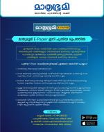 Ernakulam - Read on ipad, iphone, smart phone and tablets