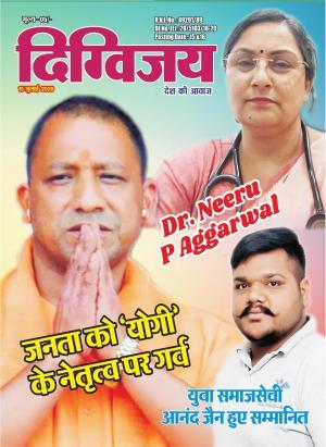 Digvijay Magazine