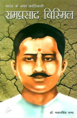 भारत के अमर क्रांतिकारी - राम प्रसाद बिस्मिल