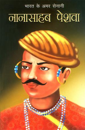 भारत के अमर सेनानी नानासाहब पेशवा