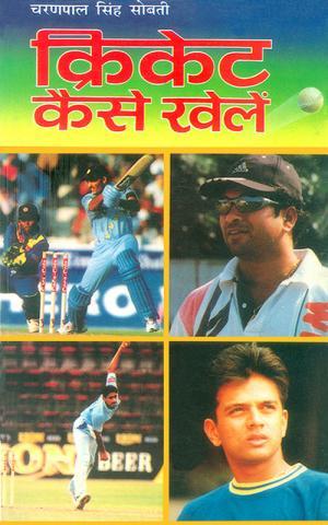 क्रिकेट कैसे खेलें - क्रिकेट के नियमों सहित