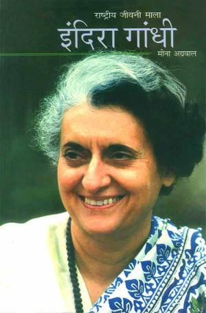 राष्ट्रीय जीवनी माला : इंदिरा गांधी