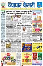 Vyapar Kesari Hindi Daily News Paper - Read on ipad, iphone, smart phone and tablets