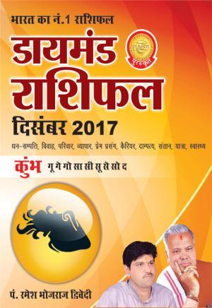 Diamond Masik Rashifal - Kumbh - December 2017
