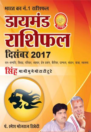Diamond Masik Rashifal - Singh - December 2017