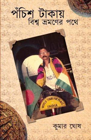 Panchish Takay Biswa Bhromon