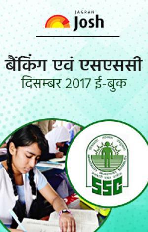 Banking & SSC December 2017 Hindi eBook