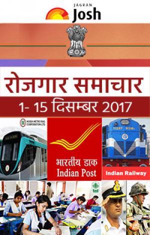Rojgar Samachar (1-15 December 2017) e-Book
