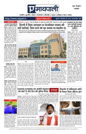 Mypali Hindi (Pali Edition)