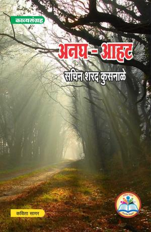 Hindi - Poetry - Anagh Aahat (अनघ आहट) Sachin Sharad Kusnale - KavitaSagar Digital Library