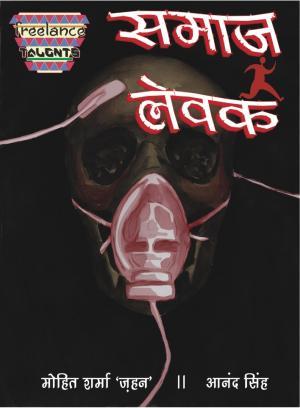 Samaj Levak - समाज लेवक Comic