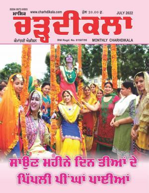 charhdikala Magazine
