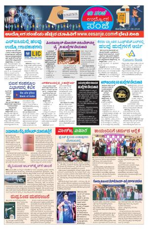 Udyoga Sanje : Employment News of This Week