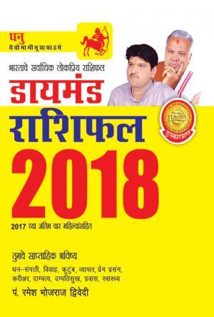 Diamond Rashifal 2018 : Dhanu