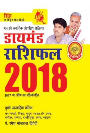 Diamond Rashifal 2018 : Singh
