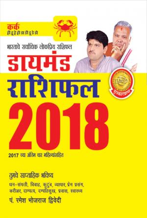 Diamond Rashifal 2018 : Kark