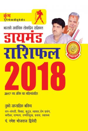 Diamond Rashifal 2018: Kumbh