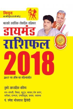 Diamond Rashifal 2018: Mithun