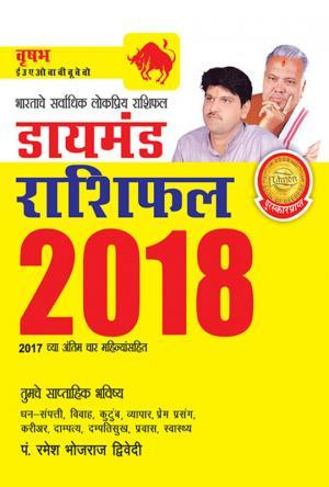 Diamond Rashifal 2018 : Vrishabh