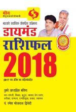 Diamond Rashifal 2018 : Meen