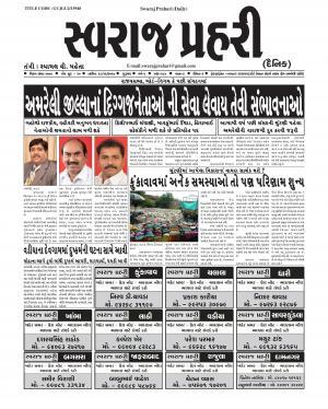 Swaraj Prahari Daily