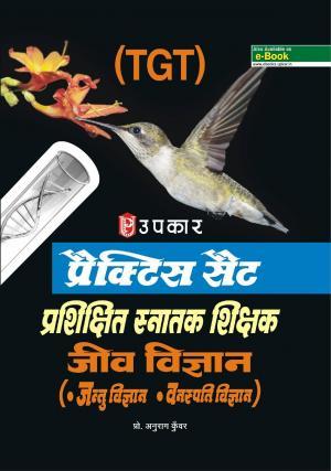 Practice Set Prashikshit Snatak Shikshak Jiv Vigyan (Jantu Vigyan, Vanaspati Vigyan)