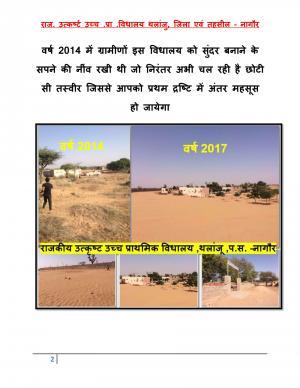 govt upper primary school report